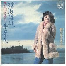 「津軽海峡・冬景色」