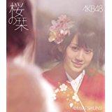 「桜の栞」-(ピアノソロ中~上級編)