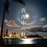「真夜中の虹」-(ピアノソロ中~上級編)