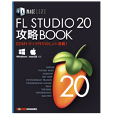 Image-Line Software FL STUDIO 20 攻略BOOK(好評発売中)